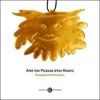 image of Apo ton Picasso ston Koons: Cosmemata kallitechnon