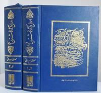 Ahval va asar-e Khvoshnevisan 2 Vols; . 1, Nasta'liqnevisan  2, Naskh, thulth, reqa', shekaste-nasta'liq va Nasta'liqnevisan