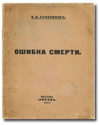 [ Title in Russian:] OSHIBKA SMERTI [Death's Mistake] by  Velemir Khlebnikov - 1917 - from William Reese Company - Literature ABAA-ILAB (SKU: WRCLIT66815)