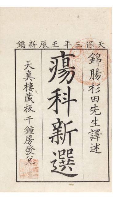 37; 22; 17; 25; 21 folding leaves. Five vols. 8vo, orig. wrappers, orig. block-printed title labels ...