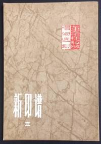 Xin yin pu. Di san ji
