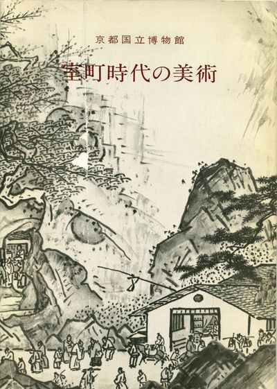 Kyoto, Japan: Kyoto National Museum, 1967. Book. Very good condition. Paperback. First Edition. Octa...