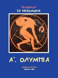 image of Ta sozomena - I. Olympia