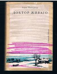 image of Doktor Zhivago. (Doctor Zhivago - first Russian edition). Authorised edition in Russian.