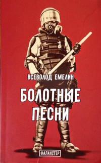 image of Bolotnye pesni