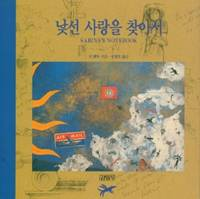 Sabine's Notebook - in Korean
