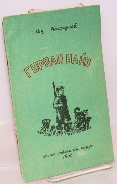 Ulaanbaatar: Ulsyn khevleliin gazar, 1959. 42p., very good in wraps, old price stamped on back cover...
