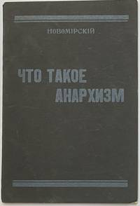 image of Chto takoe anarkhizm
