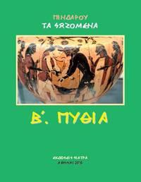 image of Ta sozomena - II. Pythia