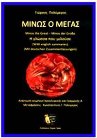 image of MINOS HO MEGAS - He glossa pou milouse: Anagnosi keimenon hieroplyphikes kai grammikes A