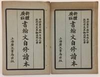 Xin ti guang zhu shu han wen zi xiu du ben  新體廣註書翰文自修讀本