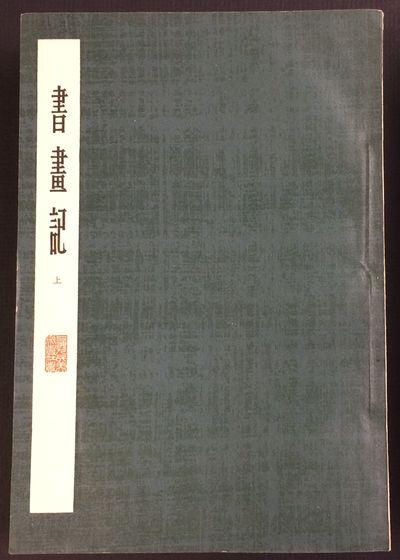 Shanghai: Shanghai ren min mei shu chu ban she, 1963. Two paperback volumes, very good. Writings on ...