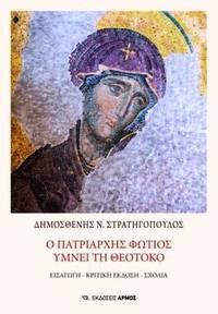 image of Ho Patriarches Photios hymnei te Theotoco