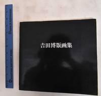 image of Collection of the Wood-Block Prints by Hiroshi Yoshida