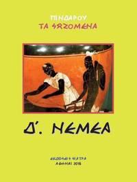 image of Ta sozomena - IV. Nemea