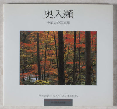 Katsusuke Chiba, 1991. Softcover. vg. 8vo. 71pp. Wraps in original illustrated dust wrapper. Minor d...