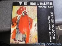 Chinese Opera Watercolors: Guo ju ren wu shui cai hua