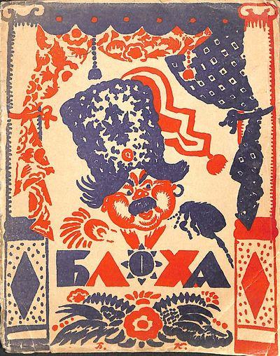 (Kustodiev, B.) Flea. Blokha. 1927. 6 ¾ x 5 ¼