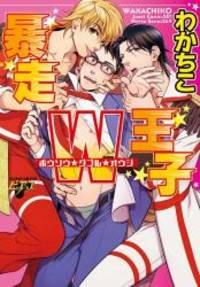 image of 暴走W王子 (ジュネットコミックス ピアスシリーズ)