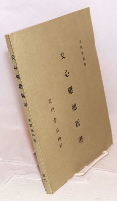Hong Kong: Longmen shudian 龍門書店, 1967. xxix, 183p., very good in 10x7 inch wraps...