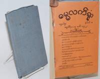 Dhamma LatYone (Nos. 1-4)