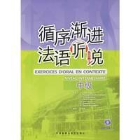 progressive French heard (Intermediate) (with CD)(Chinese Edition)