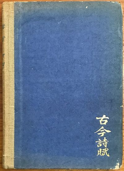 New York: Alfred A. Knopf, 1919. 243p., second printing, hardcover, boards faded around the edges, c...