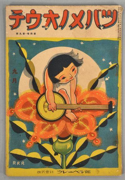 1932. KINDAABUKKU TSUBAMENOOUCHI Dai Yon-kan Dai Kyû-go. Tôkyô, Shôwa 7 Color-printed stapled wr...