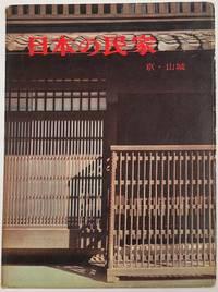 image of Nihon no minka. Kyo-Yamashiro  日本の民家. [第8] (京・山城)
