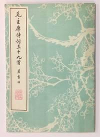 Mao zhu xi shi ci san shi jiu shou cao shu tie