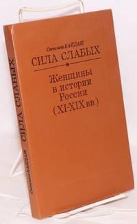 image of Sila slabykh: zhenshchiny v istorii Rossii, XI-XIX vv