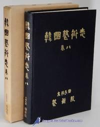 Han'guk yesul chi (Journal of Korean Fine Arts): kwon p'al (volume 8)  (Entire volume in...