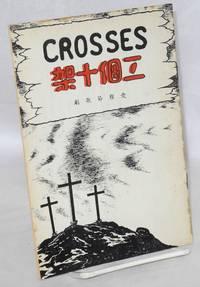 image of San ge shi jia / Crosses. Shou nan jie ge ju