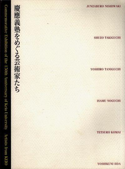 Osaka: National Museum of Art, Osaka, 2009. First Edition. Soft cover. Good. Quarto. White paper sof...
