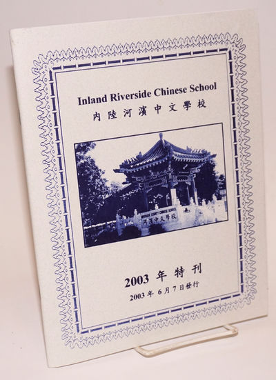 Riverside, CA: the School, 2003. 80p., wraps, 8.5x11 inches, very good. Text mostly in Chinese. Annu...