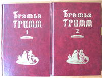 image of Brothers Grimm. Sobranie Sochineni in 2 Volumes