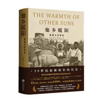 Warmth in his hometown: the history of American migration(Chinese Edition)