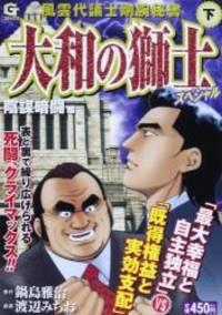 大和の獅士スペシャル 下(陰謀暗闘編) (Gコミックス)