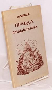 image of Pravda pradidiv velykykh