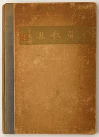 image of Ren sheng ge ji  仁聲歌集 [inscribed by the editor]