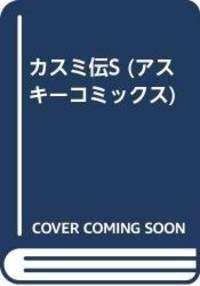 カスミ伝S (アスキーコミックス)