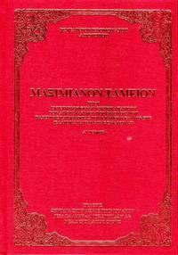 Maximianon Tameion - ETOI HEURETERION THEMATON TON HAPANTON TOU HAGIOU MAXIMOU TOU HOMOLOGETOU VASEI TES PATROLOGIAS TOY P. J. MIGNE KAI TES EPE (Hellenes Pateres tes Ecclesias)