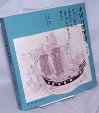 image of Zhongguo gu chuan tupu 中国古船图谱 [A pictorial history of ancient Chinese boats]