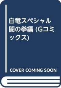 白竜スペシャル 闇の拳編 (Gコミックス)