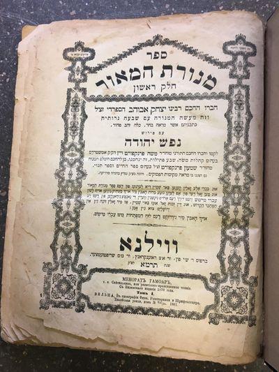 Ṿilna : Defus Sh. Y. Fin, A. Ts. Rosenḳrants, M.M. Shrifṭzeṭtser, 1881. Hardcover. Quarto, 2...