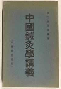 image of Zhongguo zhen jiu xue jiang yi  中國針灸學講義
