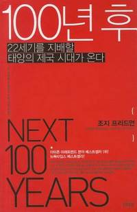 The Next 100 Years: A Forecast for the 21st Century Korean Edition