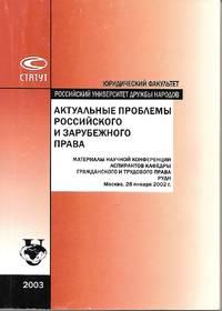 Current Problems in Russian and International Law (актуальные проблемы российского и зарубежного права)