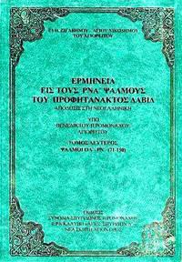 Hermeneia eis tous PNA\' psalmous tou prophetanactos David - Meros II