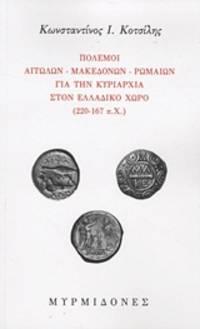 image of Polemoi Aetolon, Macedonon, Romaion gia ten kyriarchia ston helladiko choro (220-167 p.Ch.)